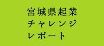 宮城県の起業チャレンジレポート